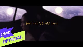 Youtube: It's gonna be all right / YOON GUN