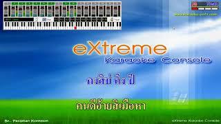 คิดฮอดอย่างแฮง ลูกแพร ไหมไทย คาราโอเกะ midi karaoke