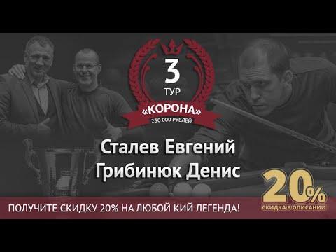 "Legend Cup ""Корона"" 3-тур Сталев Евгений - Грибинюк Денис"
