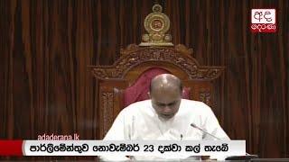 Parliament adjourned; reconvenes on November 23
