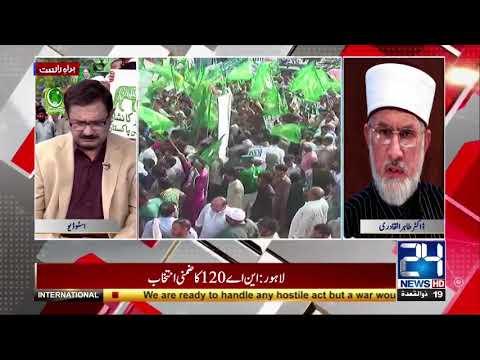Nawaz Sharif Chahte Hain Unhein Pochne Wala Koi Na Ho, Tahir Ul Qadri