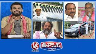 Etela-CM Seat | MLA Sudheer Reddy Stuck In Floods | Double Bed Room Houses-Floods | V6 News