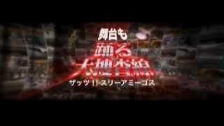 2003年8月15日~8月17日の3日間、フジテレビの『お台場冒険王』(当時)...