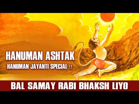 बाल समय रवि भक्षी लियो | Hanuman Ashtak | Bal Samay Ravi Bhaksh Liyo | Hanuman Bhajan