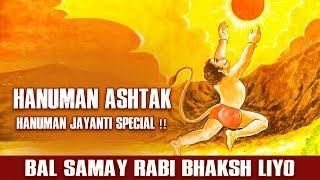 hanuman-ashtak-bal-samay-ravi-bhaksh-liyo-hanuman-bhajan