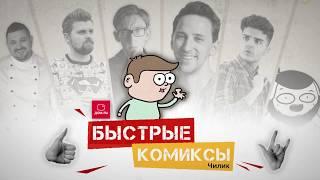 Быстрые комиксы / Чилик