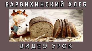 Барвихинский хлеб Видео рецепт Полезный диетический хлеб на закваске