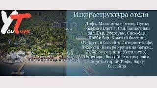 Туры в Paloma Foresta Resort (ex. Paloma Renaissance) 5*, Кемер, Турция