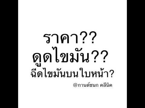 Ep.6 ราคาดูดไขมัน ราคาฉีดหน้าด้วยไขมัน เท่าไหร่? Price liposuction liposoft? In Thailand