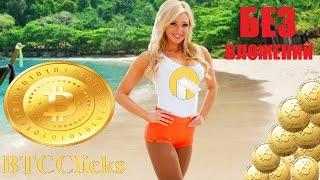 ВTCclicks.com — Bitcoin за просмотр рекламы. Полный обзор проекта от А до Я