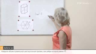 34 Стереометрия на ЕГЭ по математике. Вычисление объема правильной шестиугольной призмы.