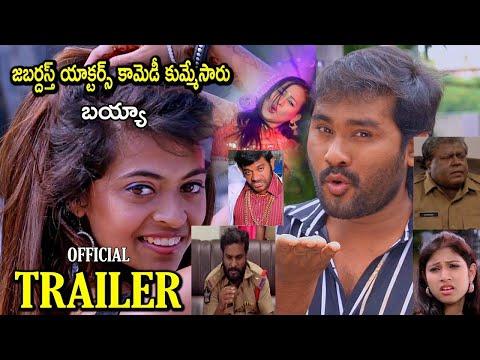 Priyatama Telugu Movie Official Trailer || Racha Ravi || Latest Telugu Movies 2021 | Venus Filmnagar