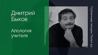 Дмитрий Быков. Апология учителя