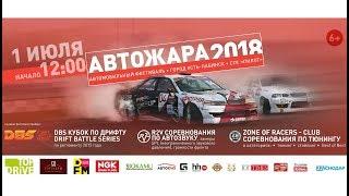 Автожара 2018 Усть-Лабинск басом порвало машину, девочки танцуют