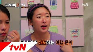 tvN Shift 콜센터 탈출! 無계획 여행으로 월 매출 1,000만 원 찍은 사연 181117 EP.4