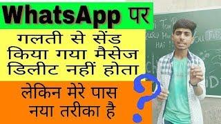 Whatsapp Pr Galti se Send Kiya Gya Message delete kaise kre WhatsApp पर गलती से सेंड किया मैसेज डिली