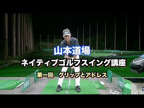ゴルフ中級者におくる!!ネイティブ・スイング講座① グリップ・アドレス