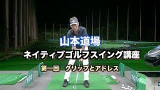ゴルフ中級者におくる!!ネイティブ・スイング講座① グリップ・アドレス thumbnail