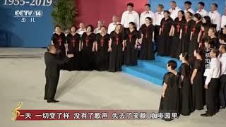 [大手牵小手]哈巴涅拉舞曲《棕树下的小玫瑰》 演唱:北京童心合唱团|CCTV少儿