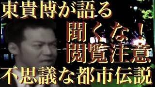【不思議な都市伝説】明暦の大火に潜む幕府の陰謀/欽ちゃんが24時間TVの司会を辞めた理由 東MAX 東貴博