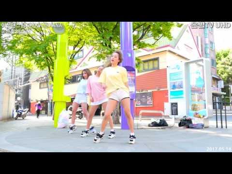 [은별TV 4K] 20170514 여성댄스팀 다이아나(DIANA) 신촌 버스킹
