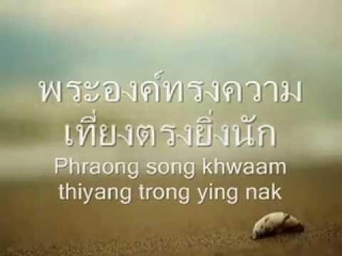 The Steadfast Love of The LORD  Thai/ ความรักมั่นคงของพระเจ้าไม่เคยยั้งหยุด