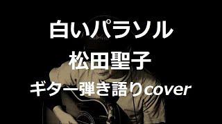 松田聖子さんの「白いパラソル」を歌ってみました・・♪ 作詞:松本隆 作...