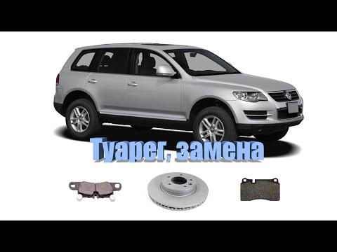 Замена колодок и дисков VW Touareg ( Фольксваген Туарег ).