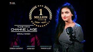 Kabir Singh - Tujhe kitna Chahne lage (unplugged) ||Female Version|| Sonali Nanda||