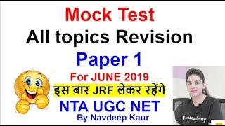 Mock Test 107 NTA NET Final Revision 1 For JUNE 2019
