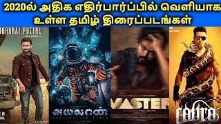 2020 Upcoming Tamil Movies | Most Anticipated Tamil Movies | தமிழ்