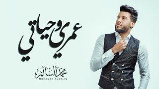 محمد السالم - عمري و حياتي (حصرياً) | 2017 | (Mohamed Alsalim - Omri W Hayeti (Exclusive