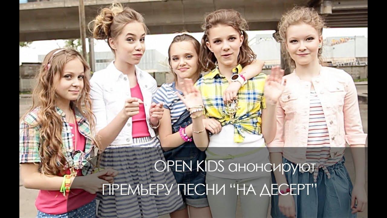 слушать песню open kids на десерт