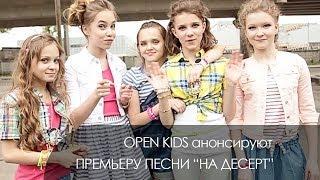 """OPEN KIDS - """"На Десерт"""" официальный анонс премьеры новой песни - Open Art Studio"""