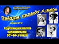 Юрий Охочинский Звёзды падают с неба mp3