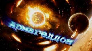 Тайны Мирового Порядка - ч.10: Армагеддон