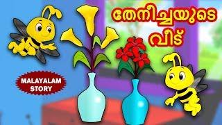 Malayalam Story for Children - തേനീച്ചയുടെ വീട് | Malayalam Fairy Tales | Moral Stories | Koo Koo TV