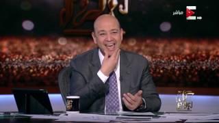 كل يوم - عمرو أديب: المصريين عندهم روقان وتفاؤل بالمستقبل وعمالين يجيبوا في عيال