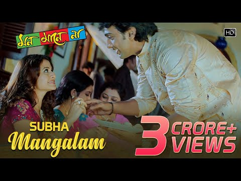 Subha Mangalam | Mon Mane Na | Dev | Koel Mallick | Zubeen G