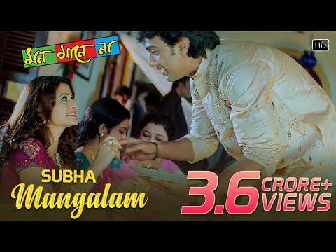 Subha Mangalam | Mon Mane Na | Dev | Koel Mallick | Zubeen Garg | Jeet Gannguli | Sujit Guha