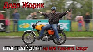 Дядя Жорик на Стантрайдинге   ИЖ Планета Спорт   4-700
