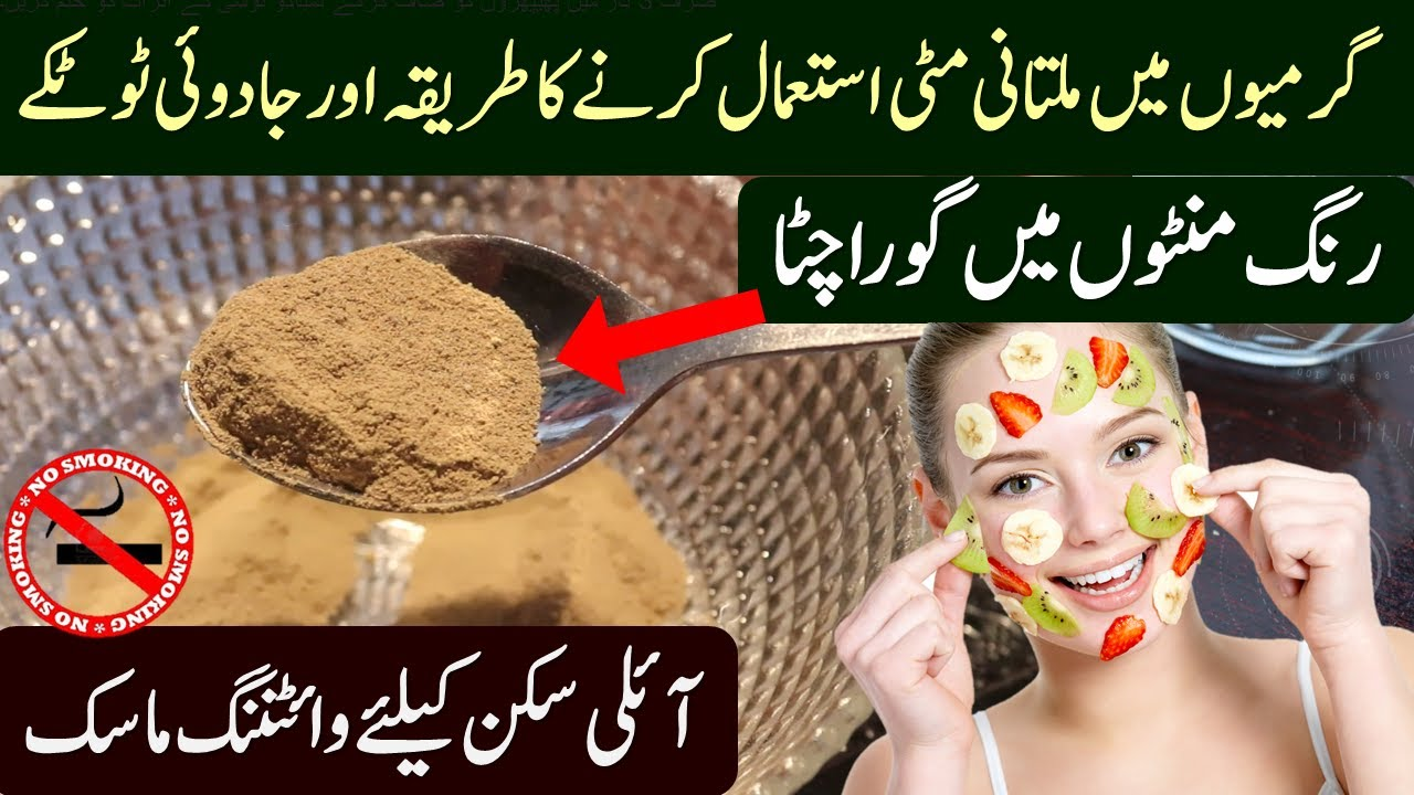 MULTANI MITTI FACE PACK FOR FAIRNESS & Remove PIMPLES,ACNE,Oily Skin In Summer