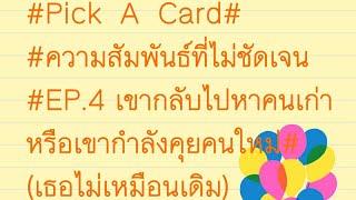 #Pick  A  Card#ความสัมพันธ์ที่ไม่ชัดเจนEP4.#เขากลับไปหาคนเก่าหรือคุยคนใหม่#