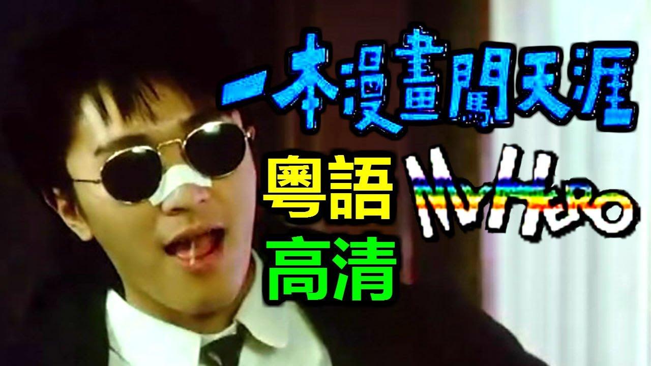 Châu Tinh Trì - Anh hùng của tôi - My Hero 1990