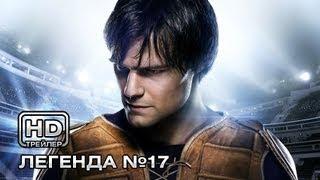 Легенда №17. Русский трейлер