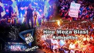 HIRU MEGA BLAST | KULIYAPITIYA - 2018-07-13