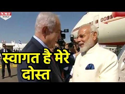 Modi का Israel में ऐसा Welcome हुआ की देख चिढ़ गया China, Pakistan