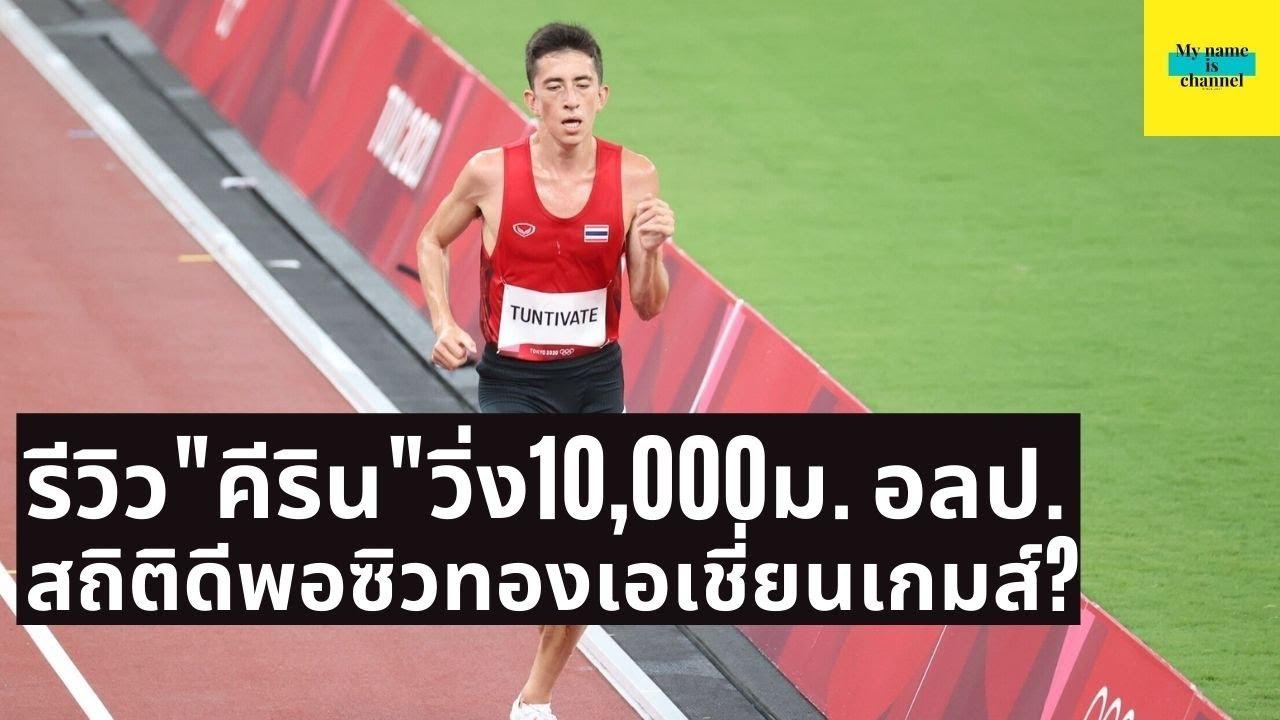 รีวิว คีริน ตันติเวทย์ วิ่ง 10,000 เมตร จบที่ 23 โอลิมปิก ดีพอคว้าทองเอเชี่ยนเกมส์  บาเรก้า ม้ามืด
