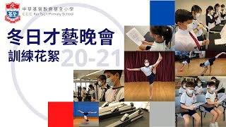 Publication Date: 2020-12-26 | Video Title: 2020-21年度 // 中華基督教會基全小學 // 冬日才