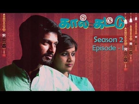 Kaal Kattu | S2 | E1| Tamil Web Series |...